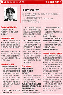 税務系月刊誌