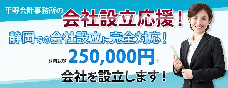格安会社設立プラン!!静岡での会社設立に完全対応!費用総額243,500円から会社を設立します!